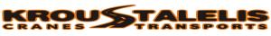logo-ΚΡΟΥΣΤΑΛΕΛΗΣ